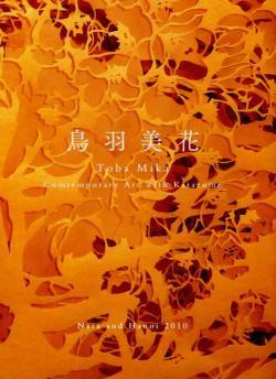 鳥羽美花 型染めで紡ぐ悠久の都 奈良・ハノイ TOBA MIKA Comtemporary Art with Katazome 署名本 signed