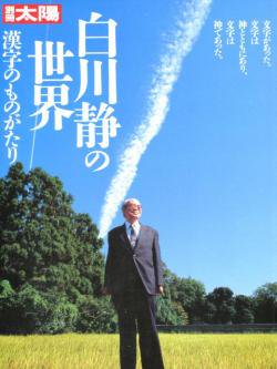 別冊太陽 白川静の世界 漢字のものがたり Shirakawa Shizuka