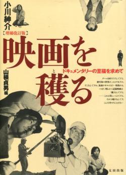映画を穫る ドキュメンタリーの至福を求めて 増補改訂版 小川紳介 Shinsuke Ogawa