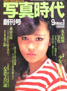 写真時代 1981年9月号 創刊号 Super photo magazine No.1 特集 少女の時間 他