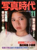 写真時代 1981年11月号 創刊2号 Super photo magazine No.2 荒木経惟 森山大道 東松照明 他