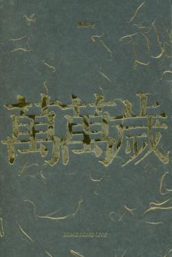 萬萬歳/LONG, LONG LIVE 姚瑞中 Yao Jui-Chung ヤオ・レイヅォン 作品集 署名本 signed