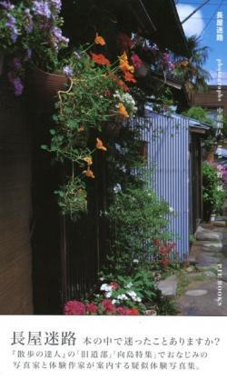 長屋迷路 中里和人 Nagaya meiro photographs by Katsuhito Nakazato