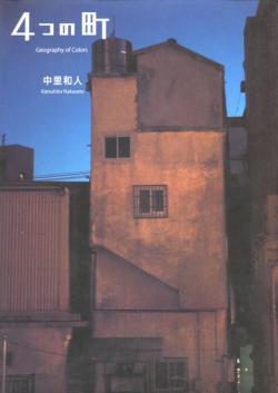 4つの町 中里和人 Geography of Colors Katsuhito Nakazato