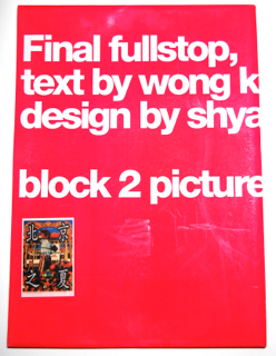 Final fullstop text by Wong Kar-wai design by Shya-la-la ウォン・カーウァイ 作品集