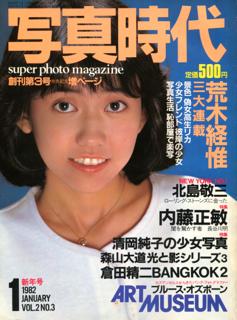 写真時代 1982年1月号 創刊第3号 Super photo magazine No.3 荒木経惟 北島敬三 内藤正敏 他
