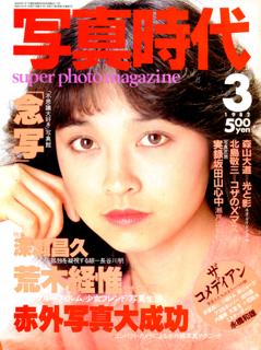 写真時代 1982年3月号 第4号 Super photo magazine No.4 荒木経惟 深瀬昌久 他