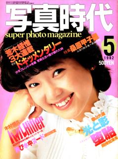 写真時代 1982年5月号 第5号 Super photo magazine No.5 荒木経惟 桑原甲子雄 他
