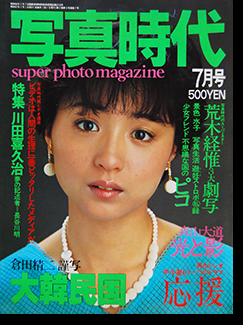 写真時代 1982年7月号 第7号 Super photo magazine No.7 荒木経惟 森山大道 川田喜久治 他 Araki Nobuyoshi, Daido Moriyama