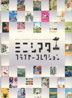 ミニシアター フライヤー コレクション Mini Theater FLYER Collection