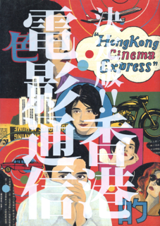決定版!!香港電影通信 HongKong Cinema Express