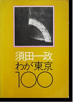わが東京100 須田一政 写真集 ニコンサロンブックス5 WAGA TOKYO 100 Issei Suda
