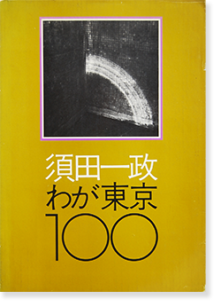 <img class='new_mark_img1' src='https://img.shop-pro.jp/img/new/icons59.gif' style='border:none;display:inline;margin:0px;padding:0px;width:auto;' />わが東京100 須田一政 写真集 ニコンサロンブックス5 WAGA TOKYO 100 Issei Suda