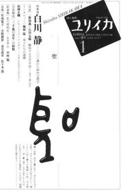 ユリイカ 詩と批評 2010年1月号 特集 白川静 一〇〇歳から始める漢字