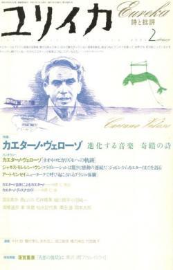 ユリイカ 詩と批評 2003年2月号 特集 カエターノ・ヴェローゾ 進化する音楽 奇蹟の詩
