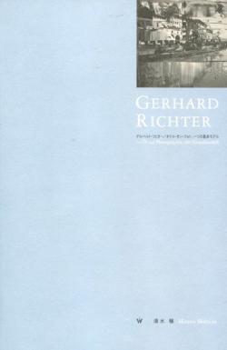 GERHARD RICHTER ゲルハルト・リヒター オイル・オン・フォト、一つの基本モデル 清水穣