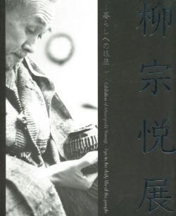 柳宗悦展 暮らしへの眼差し Exhibition of Muneyoshi Yanagi: Eye to the daily life of the people