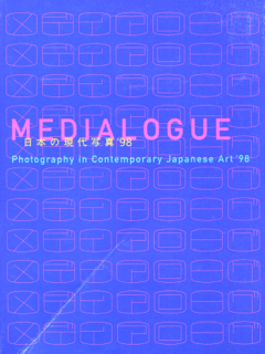 メディアローグ 日本の現代写真'98 MEDIALOGUE: Photography in Contemporary Japanese Art '98