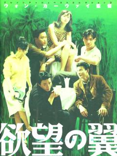 欲望の翼 映画パンフレット ウォン・カーウァイ監督 DAYS OF BEING WILD Wong Kar wai