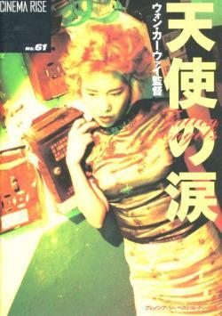 天使の涙 映画パンフレット ウォン・カーウァイ監督 Fallen Angels Wong Kar wai