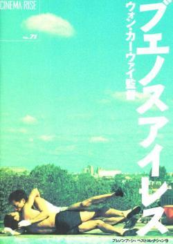 ブエノスアイレス 映画パンフレット ウォン・カーウァイ監督 Happy Together Wong Kar wai