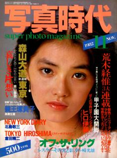 写真時代 1982年11月号 第9号 Super photo magazine No.9 荒木経惟 森山大道 倉田精二 他