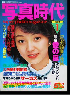 写真時代 1983年1月号 第10号 Super photo magazine No.10 荒木経惟 森山大道 倉田精二 他 Araki Nobuyoshi, Daido Moriyama