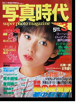 写真時代 1983年3月号 第12号 Super photo magazine No.12 荒木経惟 森山大道 倉田精二 他 Araki Nobuyoshi, Daido Moriyama