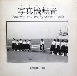 写真機無音 カメレオン 後藤田三朗 Chameleon 1979-1982 by Mitsuo Gotoda