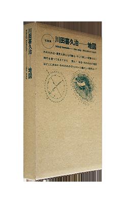 地図 復刻版 川田喜久治 写真集 THE MAP Reprint Edition Kikuji Kawada 署名本 signed