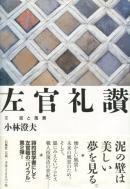 左官礼讃 2 泥と風景 小林澄夫