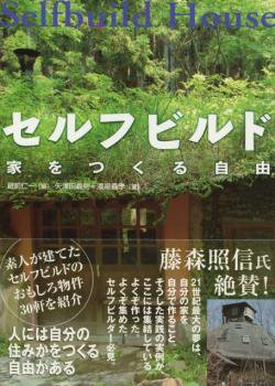 セルフビルド 家をつくる自由 蔵前仁一 矢津田義則+渡邉義孝