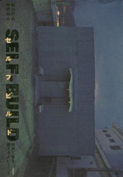 セルフビルド SELF BUILD 自分で家を建てるということ 石山修武 中里和人 Katsuhito Nakazato