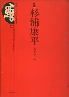 季刊 タイポグラフィ No.2 1974年 特集 杉浦康平 人とその作品 Kohei Sugiura