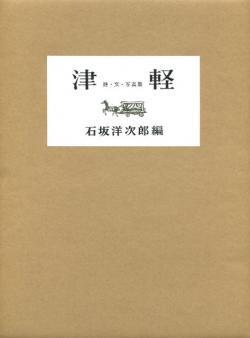 津軽 詩・文・写真集 小島一郎 石坂洋次郎 復刻版 TSUGARU Kojima Ichiro & Yojiro Ishizaka Reprint edition