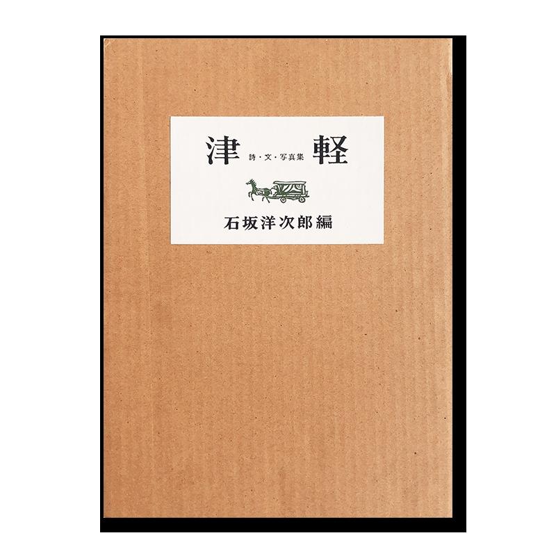 津軽 復刻版 詩・文・写真集 小島一郎 石坂洋次郎 TSUGARU Reprinted Edition Kojima Ichiro & Yojiro Ishizaka