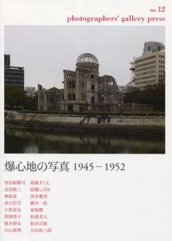 photographers' gallery press no.12 爆心地の写真 1945-1952