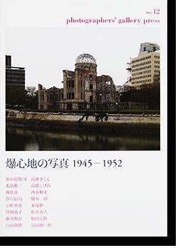 photographers' gallery press no.12 爆心地の写真 1945-1952