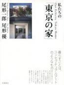 私たちの「東京の家」尾形一郎 尾形優 Our Eclectic Tokyo Home Ichiro Ogata Ono Yu Ogata