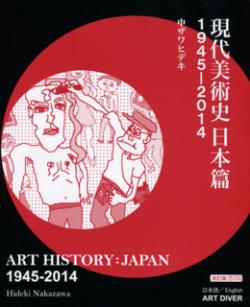 現代美術史 日本篇 1945-2014 中ザワヒデキ ART HISTORY: JAPAN 1945-2014 Hideki Nakazawa