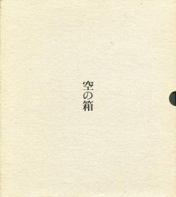 空の箱 山本昌男 写真集 A box of Ku Masao Yamamoto 署名本 signed