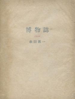 博物誌 1956 串田孫一 Kushida Magoichi