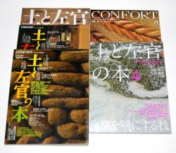 CONFORT別冊 土と左官の本 全4巻揃+土と左官の力 保存版 5冊セット
