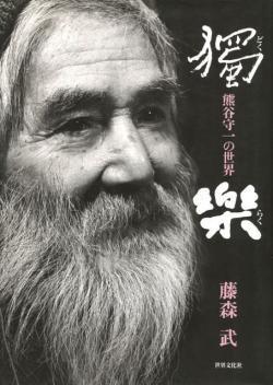 独楽 熊谷守一の世界 藤森武 Takeshi Fujimori 署名本 signed