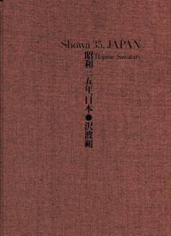 Showa 35, JAPAN Hajime Sawatari 昭和三十五年、日本 沢渡朔 M/Light 06 署名本 signed