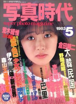 写真時代 1983年5月号 第13号 Super photo magazine No.13 荒木経惟 森山大道 倉田精二 他