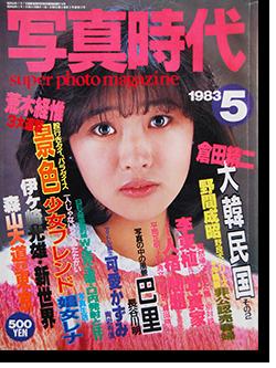 写真時代 1983年5月号 第13号 Super photo magazine No.13 荒木経惟 森山大道 倉田精二 他 Araki Nobuyoshi, Daido Moriyama