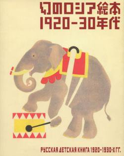 幻のロシア絵本 1920-30年代 Russian Children's Picture Books in the 1920s & 1930s