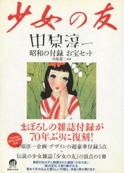 少女の友 中原淳一 昭和の付録 お宝セット Junichi Nakahara