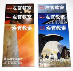 左官教室 2007年4月号〜9月号最終巻までセット No.610〜615 6冊セット